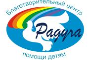Благотворительный центр 'Радуга